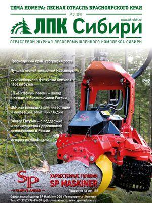Журнал «ЛПК Сибири» №3