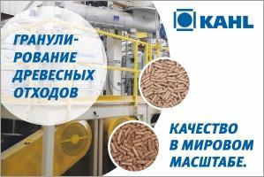 Прессы KAHL для гранулирования древесных отходов