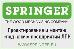 Springer - проектирование и монтаж оборудования «под ключ»