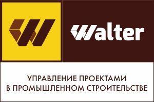 Группа компаний «ВАЛЬТЕР»