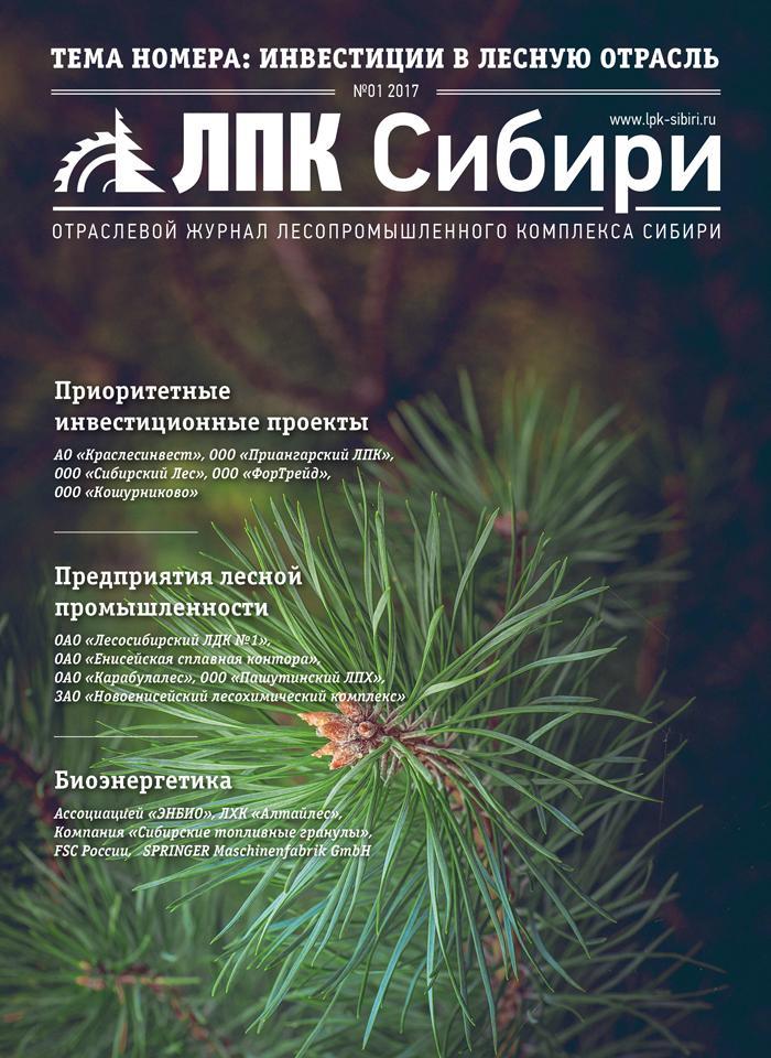 Журнал «ЛПК Сибири» №1 (2017)