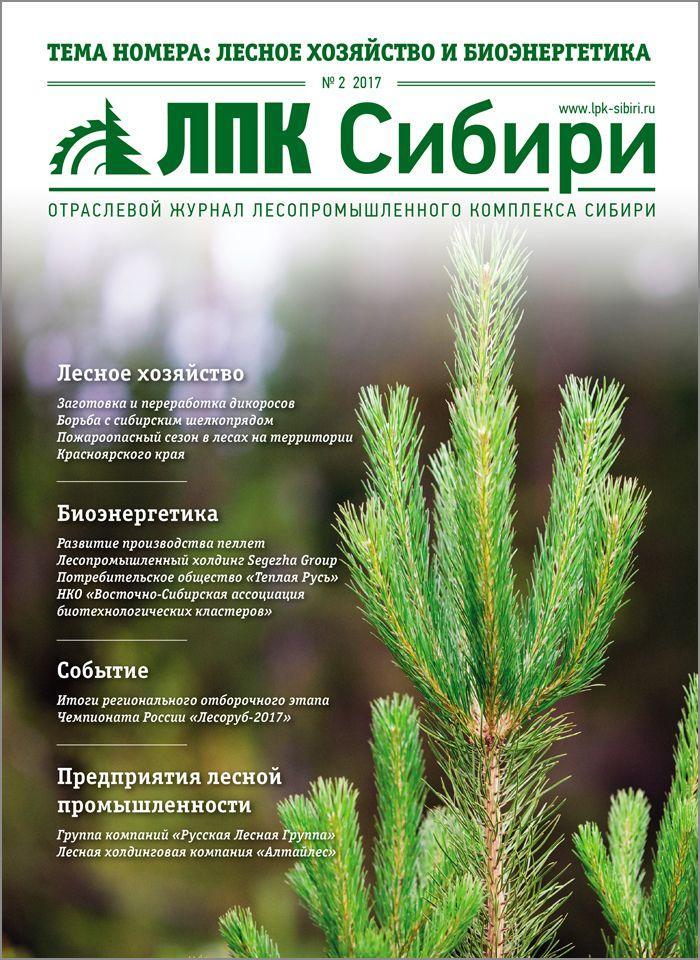 Журнал «ЛПК Сибири» №2 (2017)