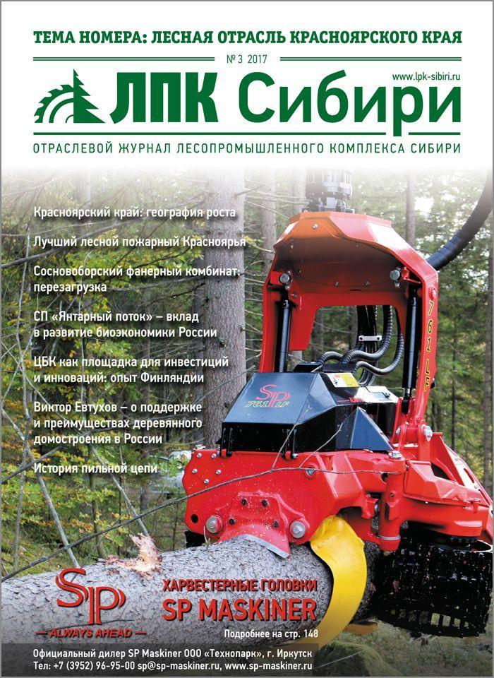 Журнал «ЛПК Сибири» №3 (2017)