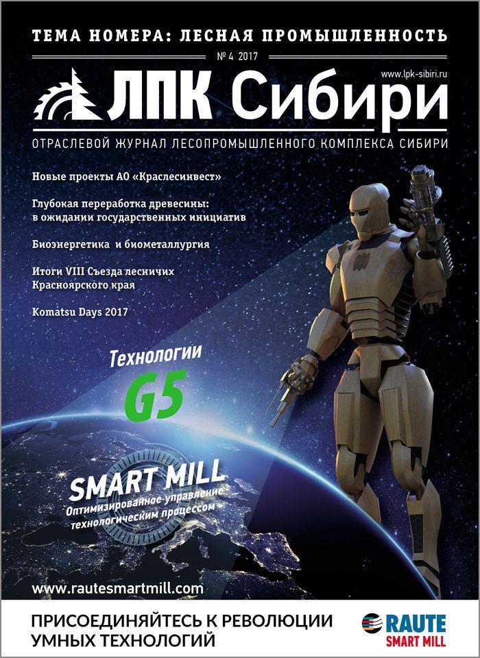 Журнал «ЛПК Сибири» №4 (2017)