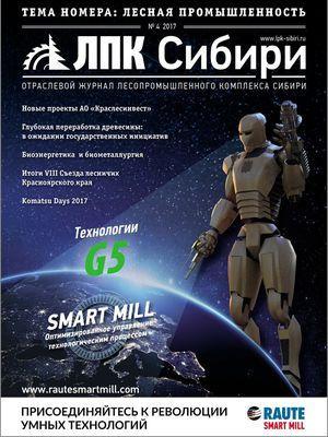 Журнал «ЛПК Сибири» №4