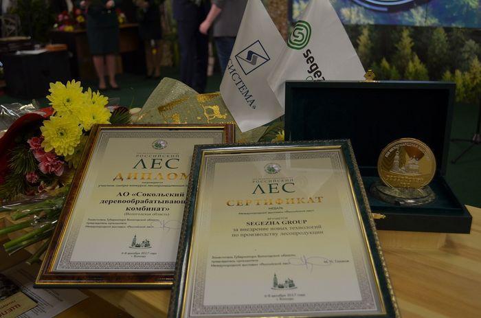 Награды Segezha Group на выставке Российский лес - 2017