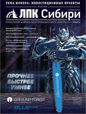 Журнал «ЛПК Сибири» №1 (5)
