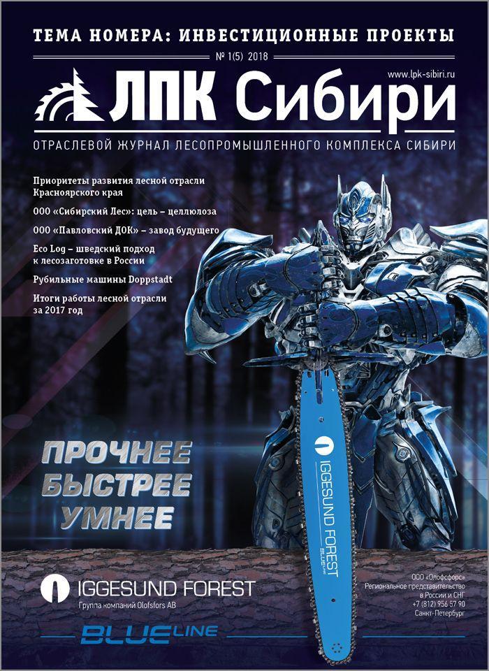 Журнал «ЛПК Сибири» №1 (2018)