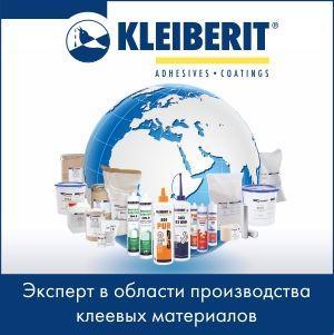 KLEIBERIT - эксперт в области производства клеевых материалов