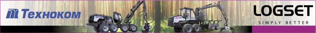 Финская лесозаготовительная техника Logset