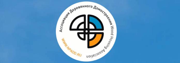 Красноярская компания КЛМ-Арт стала членом «Ассоциации деревянного домостроения»