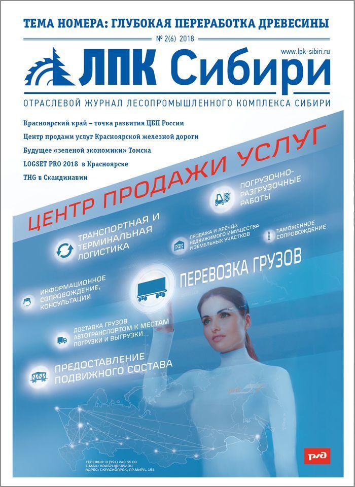 Журнал «ЛПК Сибири» №2 (2018)