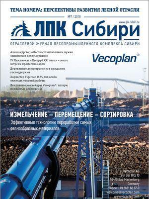 Журнал «ЛПК Сибири» №3 (7)