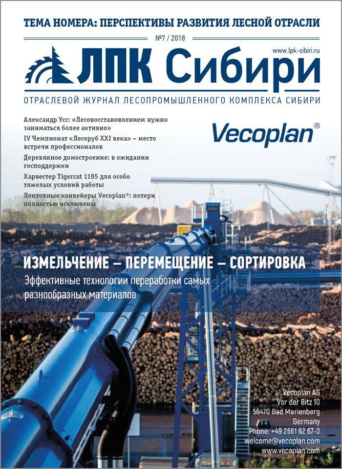 Журнал «ЛПК Сибири» №3 (2018)