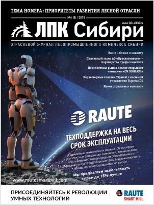 Журнал «ЛПК Сибири» №4 (8)