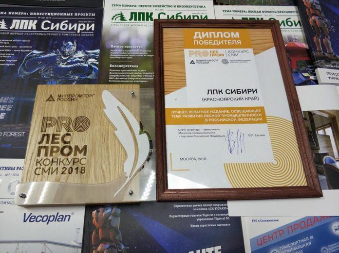 Диплом победителя PROЛЕСПРОМ 2018