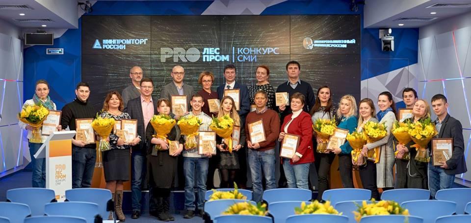 Церемония награждения победителей PROЛЕСПРОМ 2018