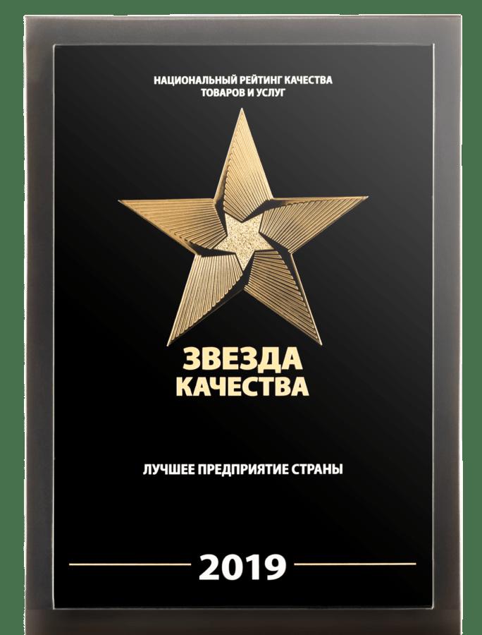 Компания «ЛесТехМаш» представлена к номинации «Лучшее предприятие России 2019»